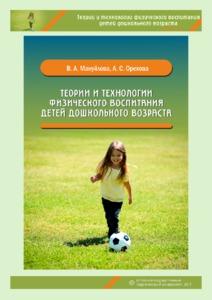 Теории и технологии физического воспитания(обрез).pdf
